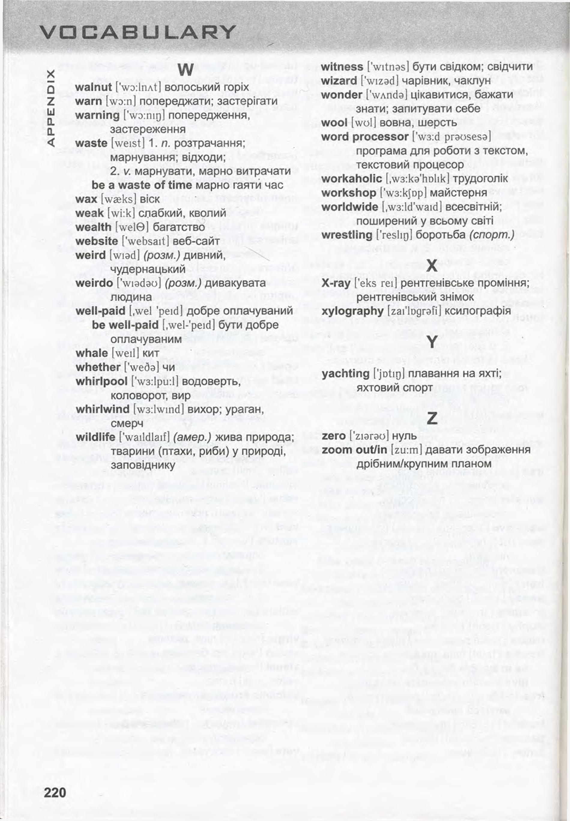 словник з англійської 10 клас - 0018