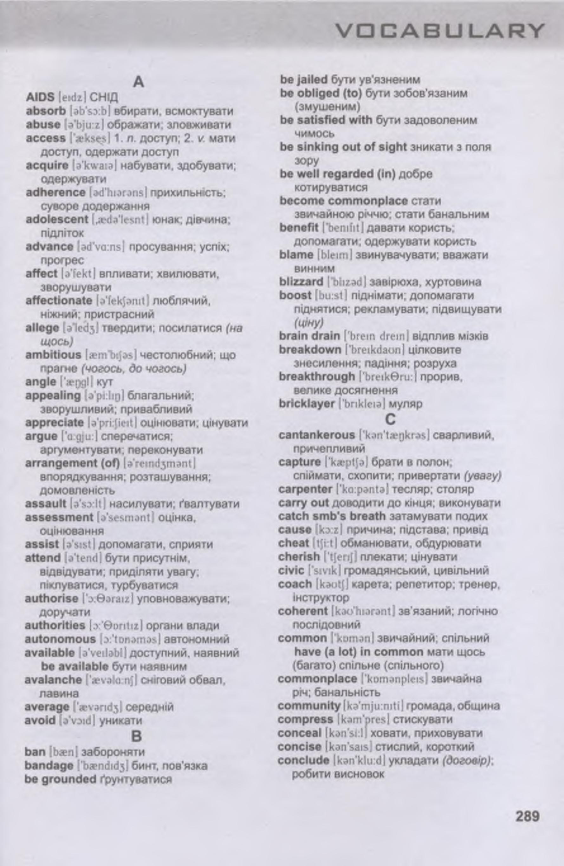 словник з англійської 11 клас - 0001