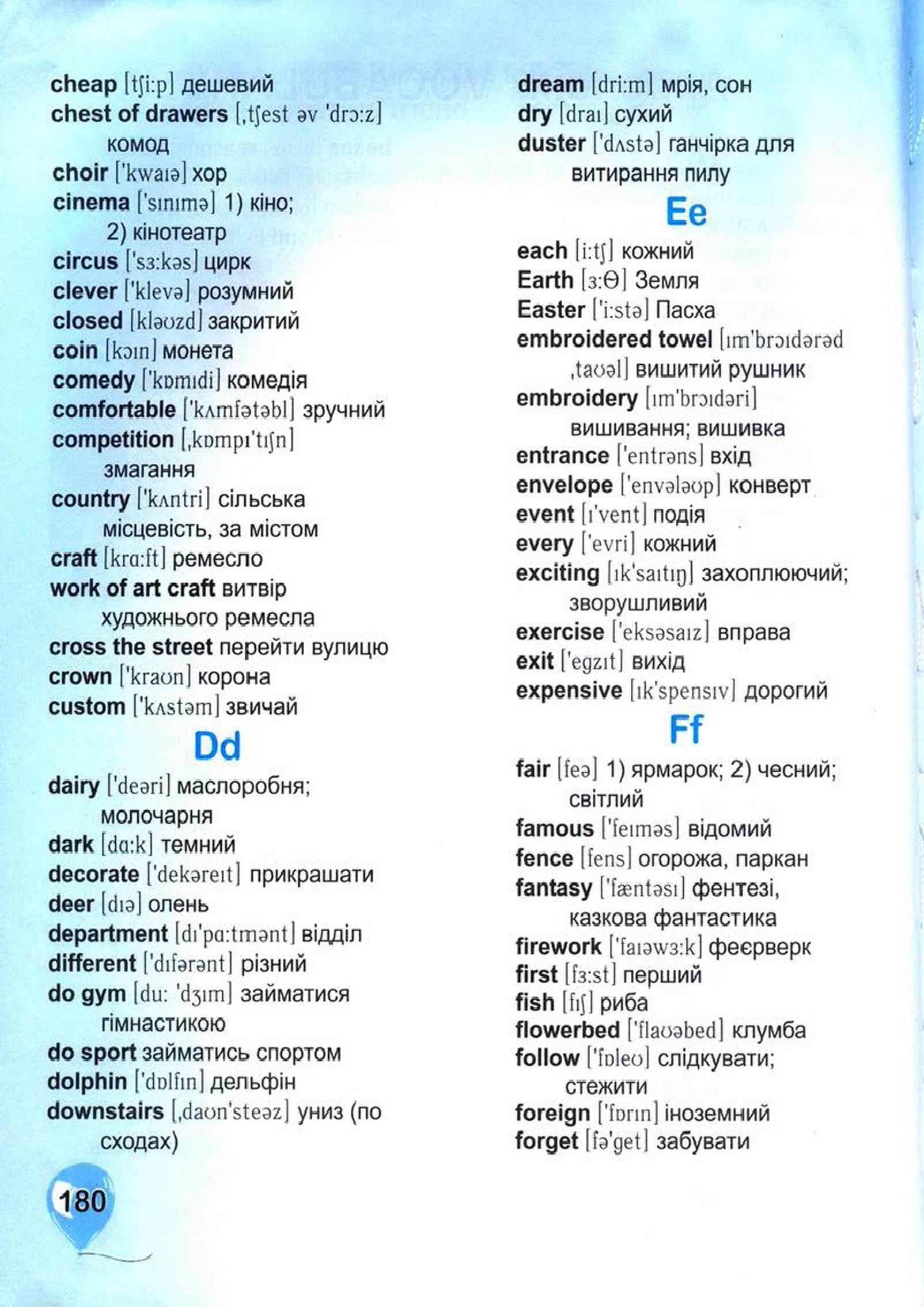 словник з англійської 4 клас - 0002