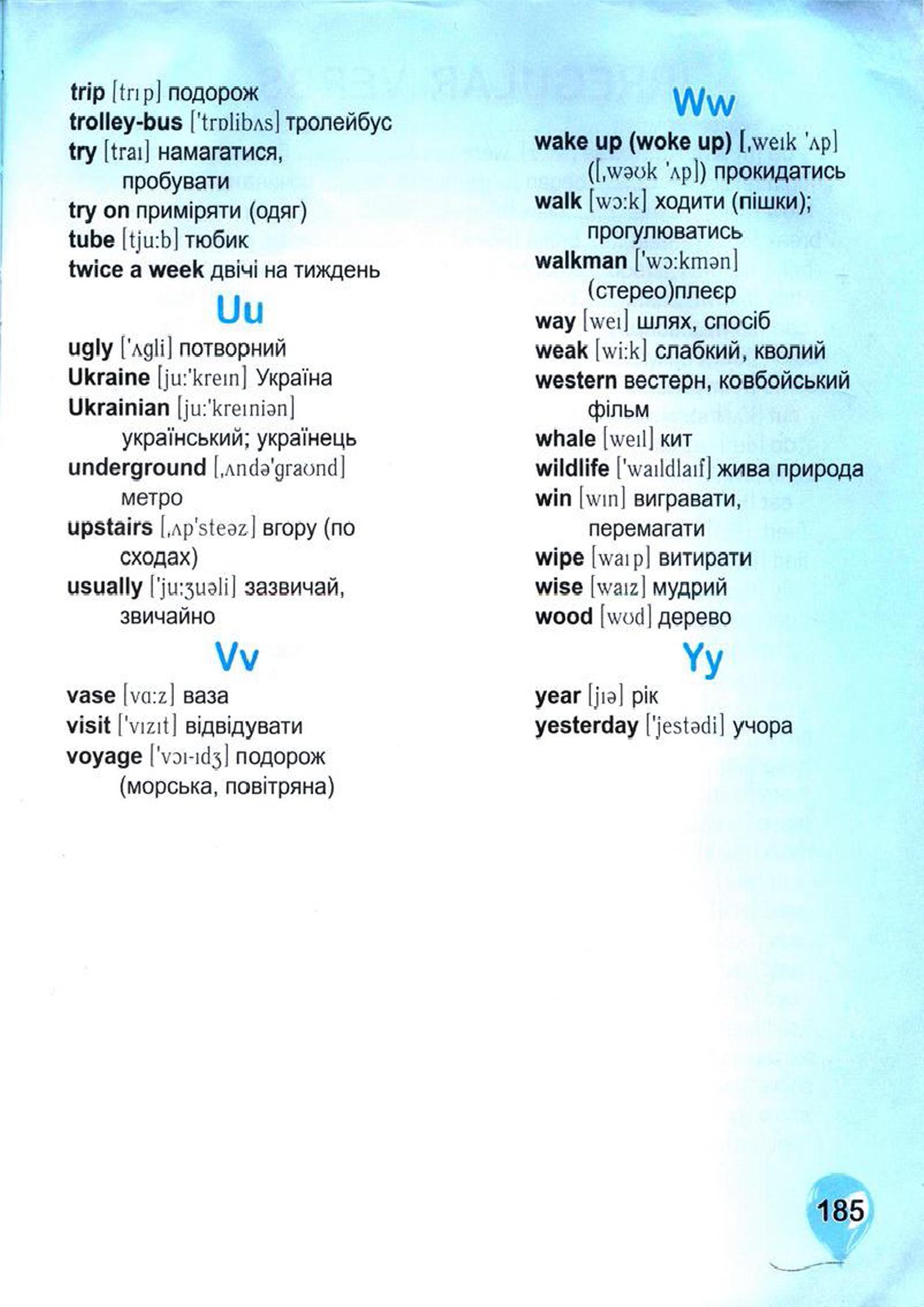 словник з англійської 4 клас - 0007