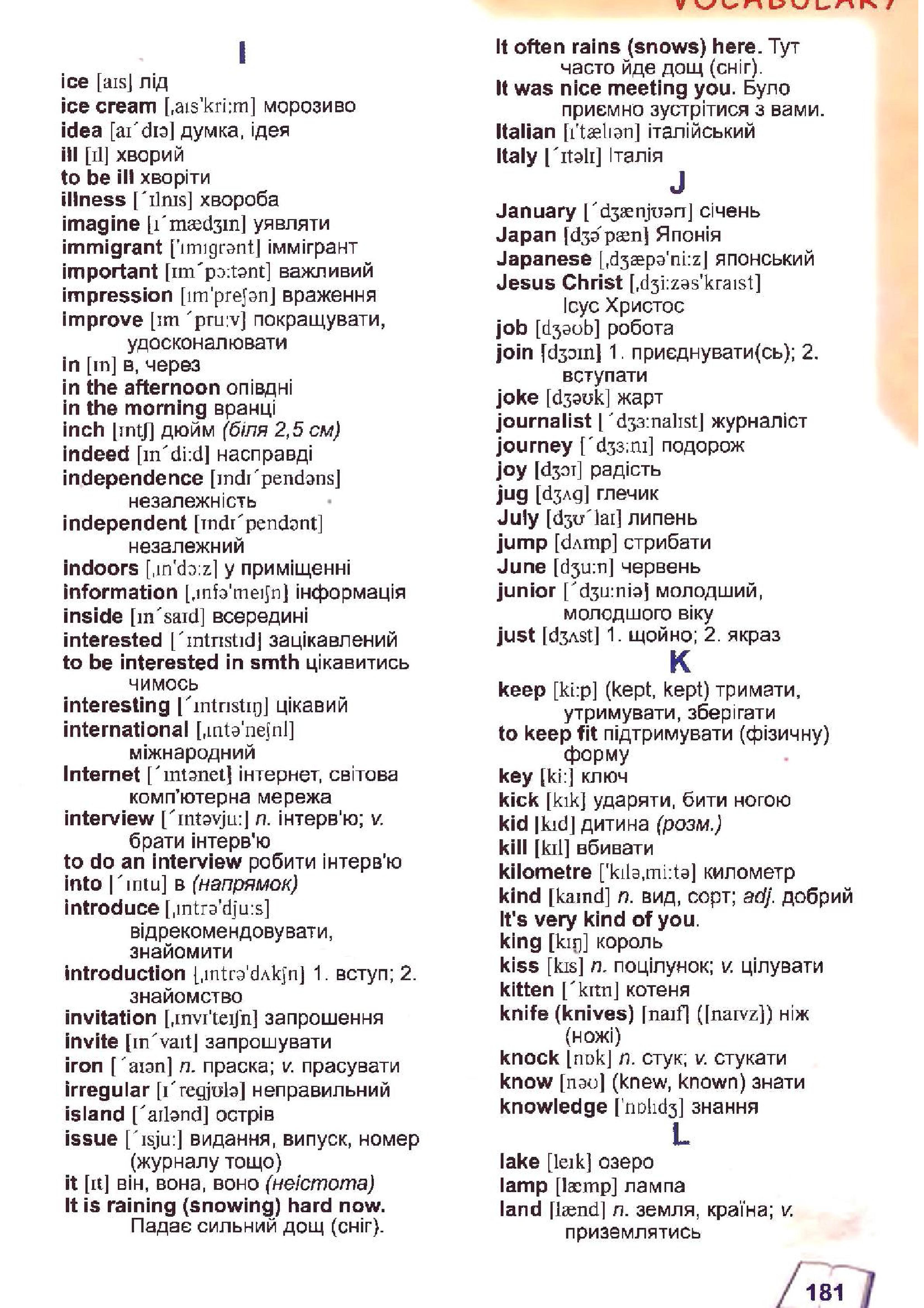 словник з англійської 6 клас - 0008