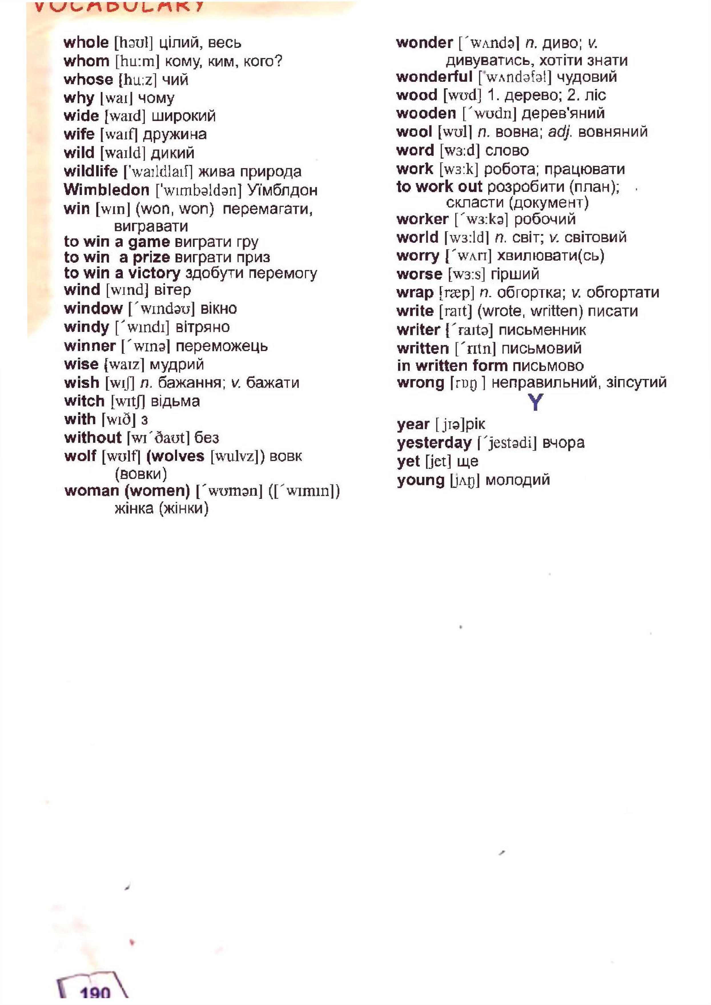 словник з англійської 6 клас - 0017