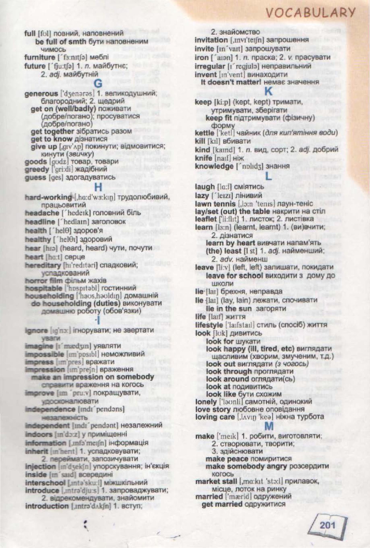 словник з англійської 7 клас - 0003