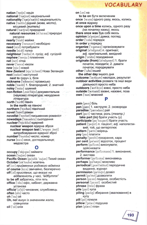 словник з англійської 8 клас - 0001 - 0006
