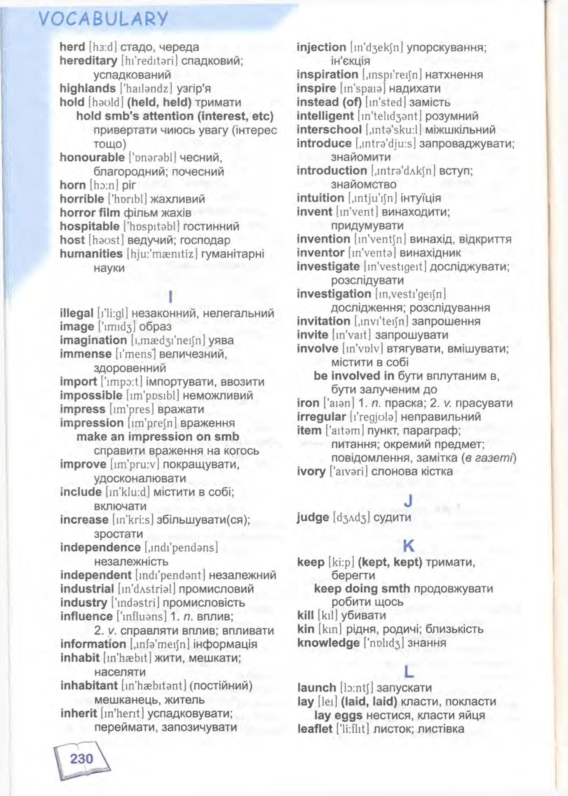 словник з англійської 9 клаc - 0006