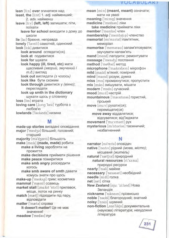 словник з англійської 9 клаc - 0007
