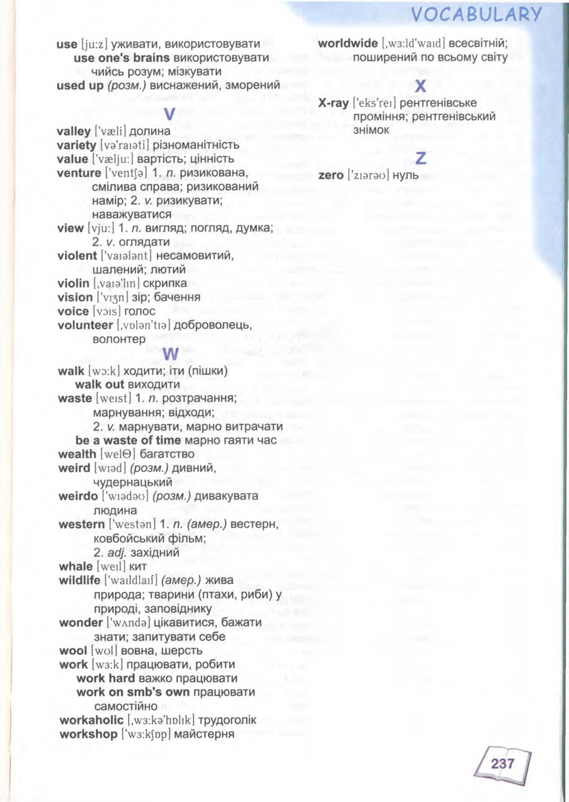 словник з англійської 9 клаc - 0013